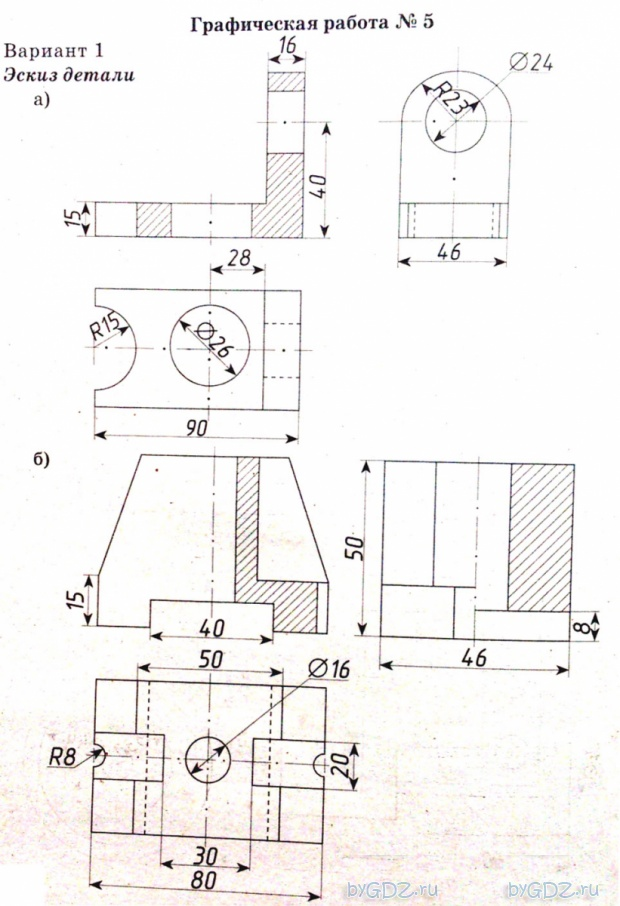 черчение 9 класс ботвинников гдз чертежи учебник графическая работа 14